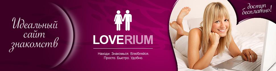 loverium 17