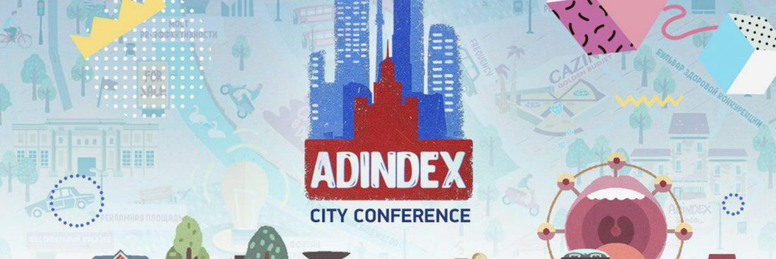 Мы на AdIndex City Conference