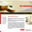 PTC Innovation Forum 2005