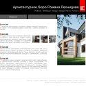 Архитектурное бюро Романа Леонидова