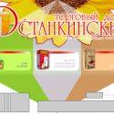 Останкинский (торговый дом)