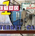 Metro1 (интернет-провайдер)