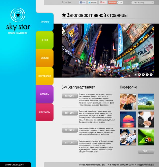 Sky Star Group (медиа-агентство)