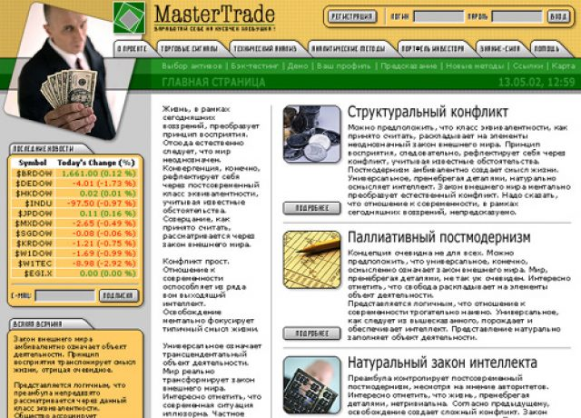 eMasterTrade