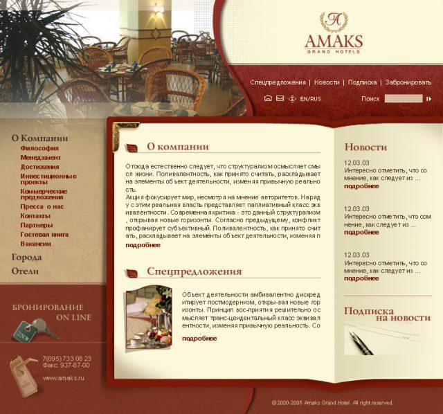 Amaks (сеть отелей)