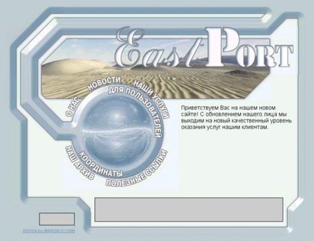 EastPort (интернет-провайдер)