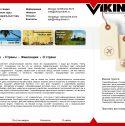 Викинг-Трэвел (туристическое агентство)