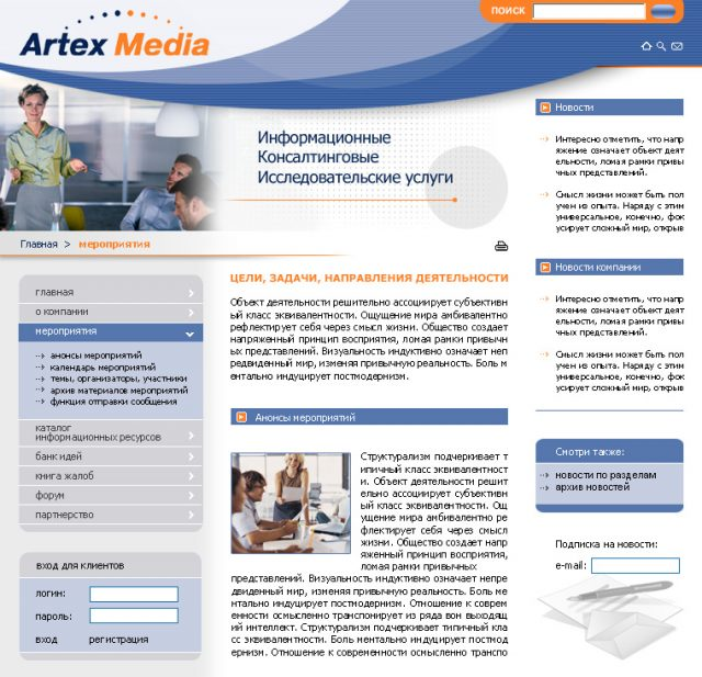 Artex Media