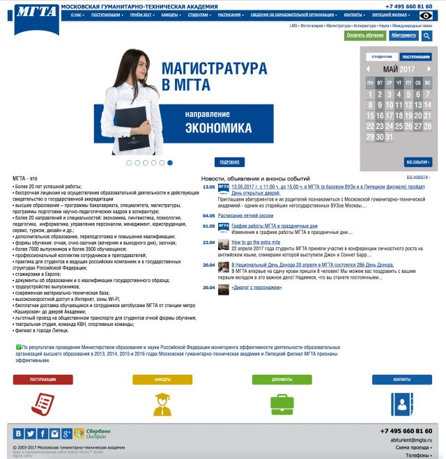 МГТА (Московская Гуманитарно-Техническая Академия)