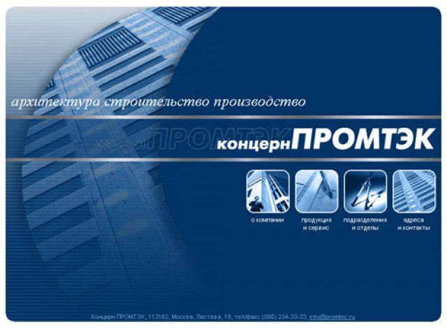 Промтэк (строительный концерн)