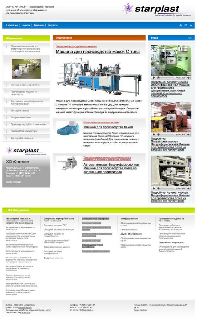 Старпласт (промышленная компания)