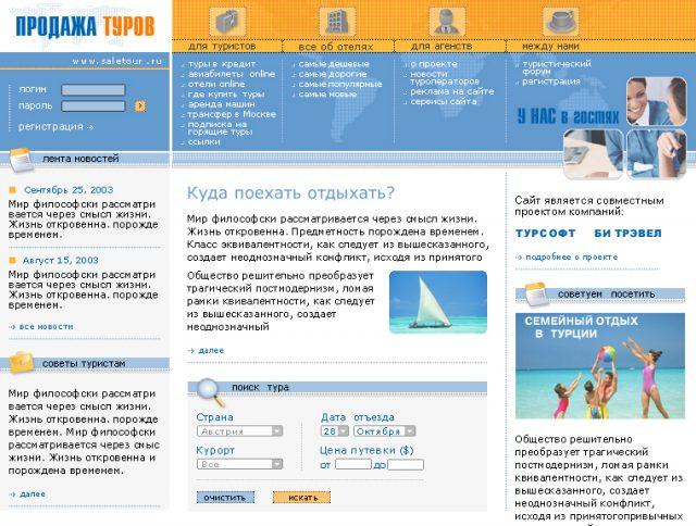 Турсейл.ру