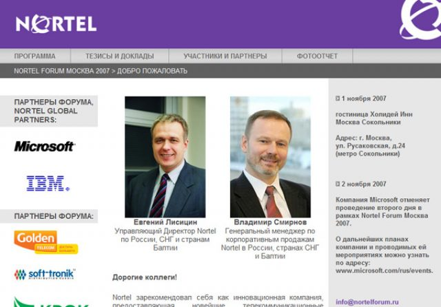Nortel Forum Москва 2007
