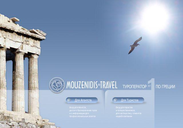 Mouzenidis Travel (туроператор)