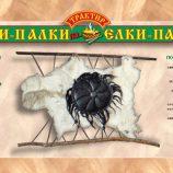 Елки-Палки (ресторан)