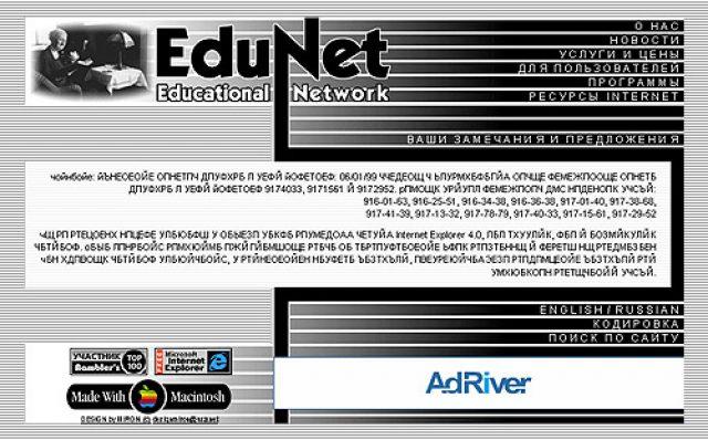 Edunet (студенческая сеть)