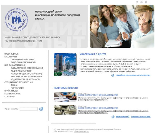 Международный центр информационно-правовой поддержки бизнеса