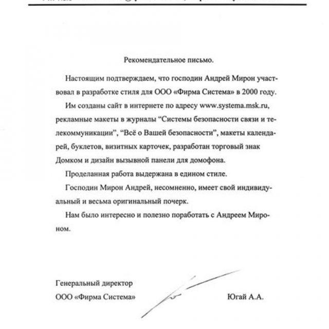 Рекомендательное письмо Фирмы Система