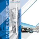 Галерея Аэропорт (торговый комплекс)