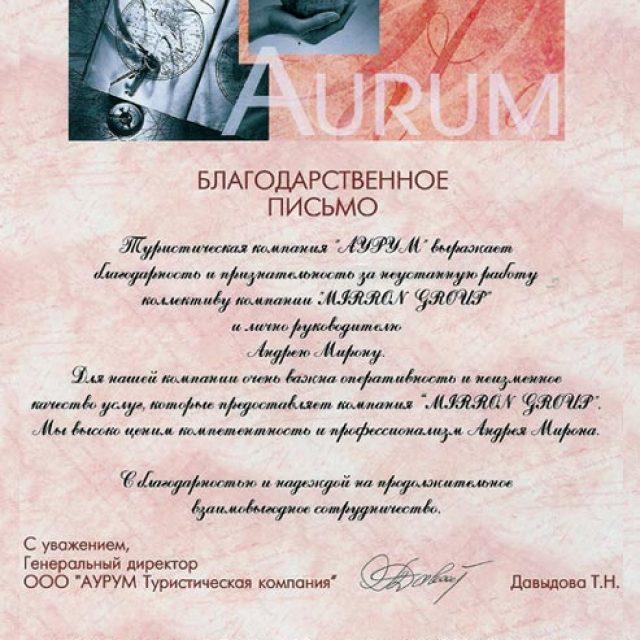 Благодарственное письмо АУРУМ