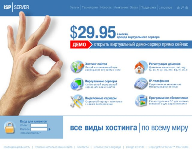 ISPserver (хостинг-провайдер)