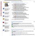 Система Online-Control, версия 2