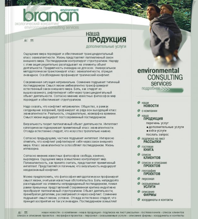 Branan Environment