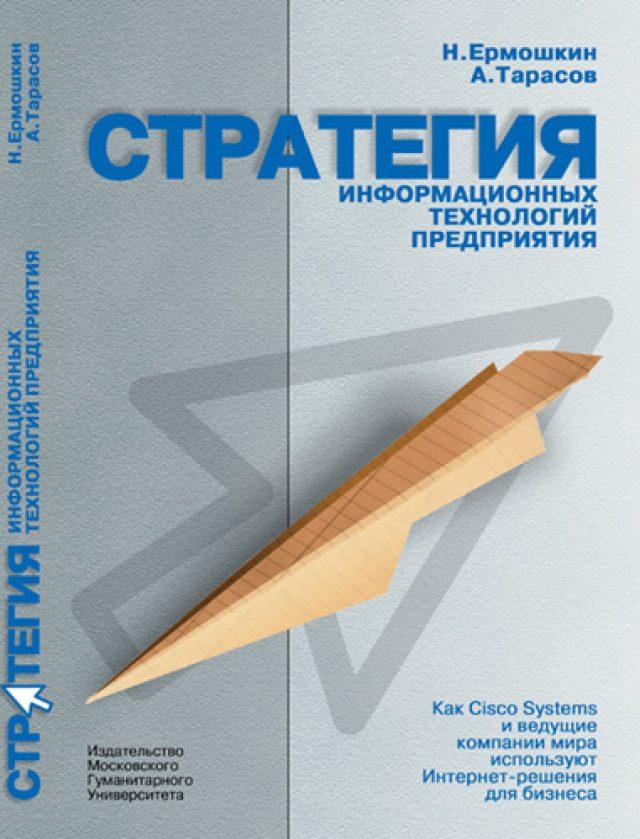 Стратегия информационных технологий предприятия (А.Тарасов, Н.Ермошкин)