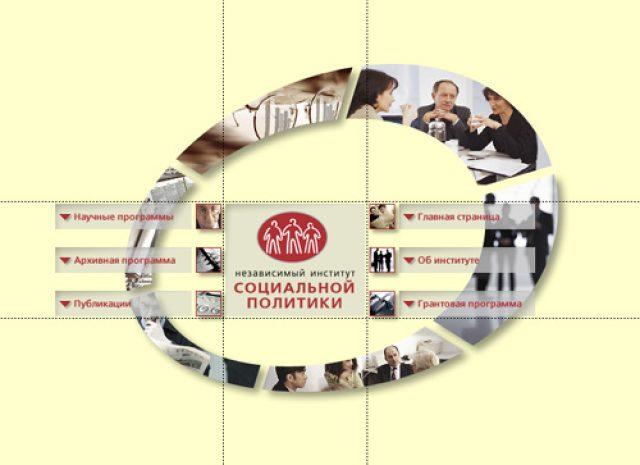 Независимый институт социальной политики