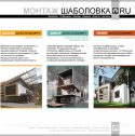Шаболовка (архитектурное бюро)