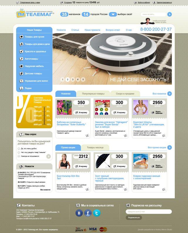 Telemag.net (интернет-магазин)