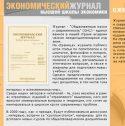 Экономический журнал (Независимый институт социальной политики)