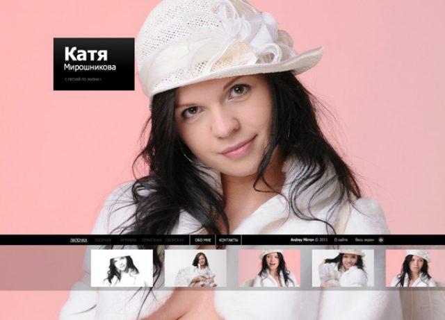 Катя Мирошникова
