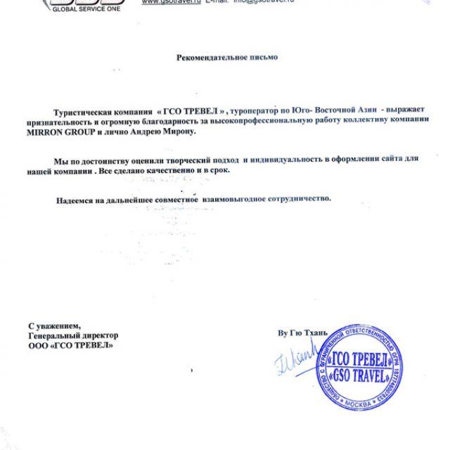 Рекомендательное письмо ГСО ТРЕВЕЛ