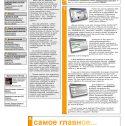 Система Online-Control, версия 1