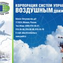 Корпорация систем управления воздушным движением