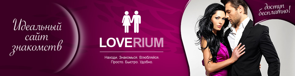 loverium 18