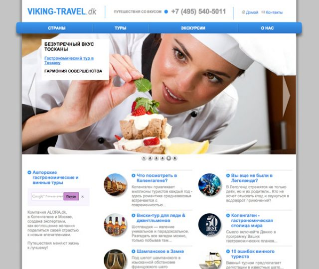 Viking-Travel.dk (туристическое агентство)