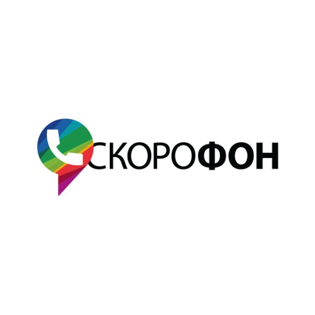 СКОРОФОН