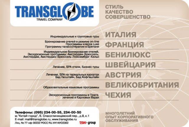 TransGlobe (туроператор)
