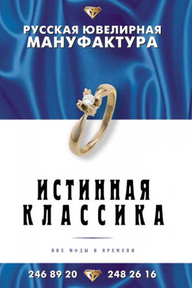 Русская Ювелирная Мануфактура