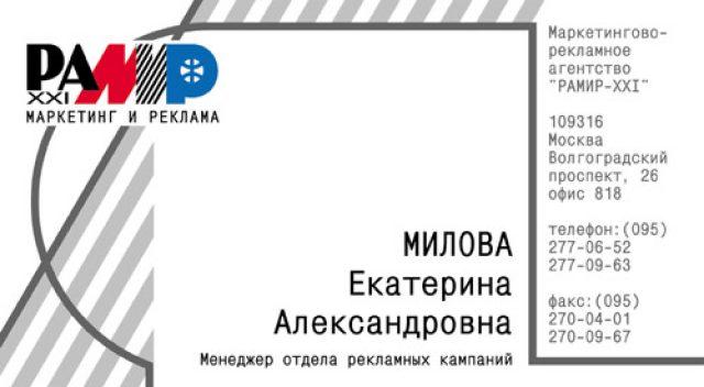 Рамир-XXI