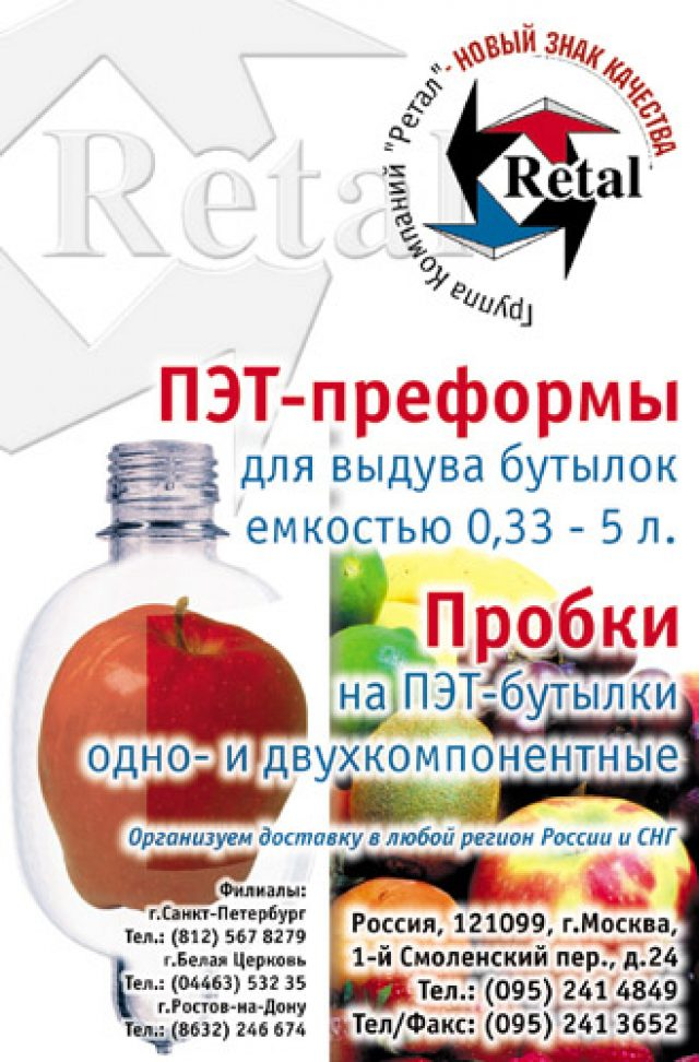 Ретал (группа компаний)