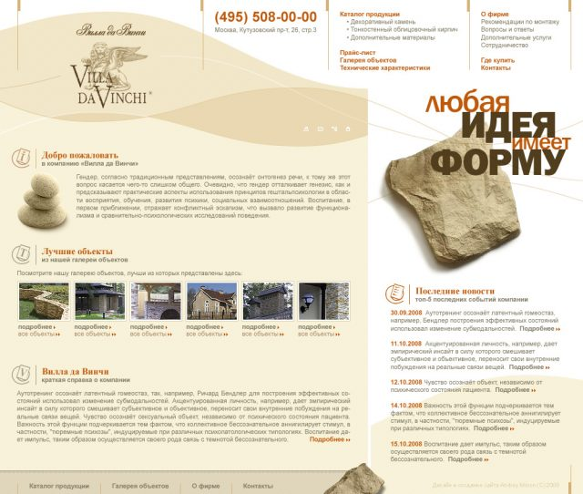 Вилла Да Винчи (декоративные материалы)