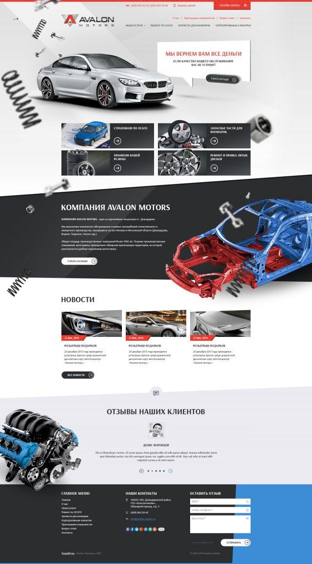 Avalon Motors