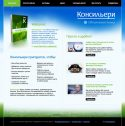 Консильери CRM (программное обеспечение)