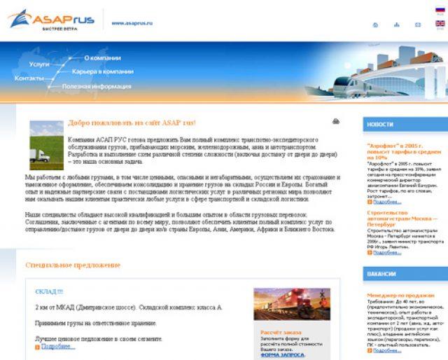 ASAP RUS (транспортная компания)