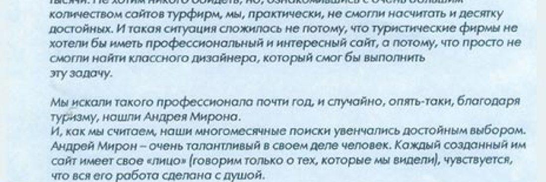 Рекомендательное письмо от «Элиос Тревел»