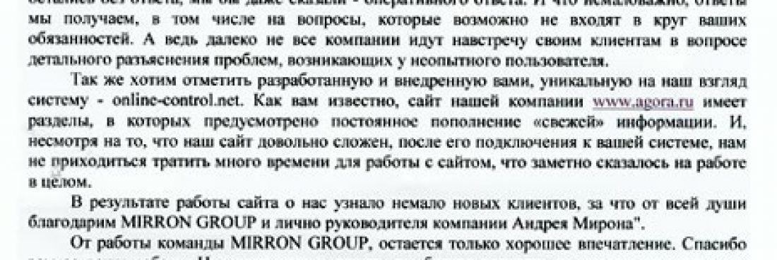 Благодарственное письмо А.ГОР.А