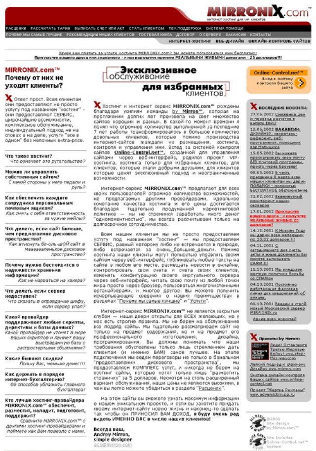 Mirronix (хостинг-провайдер)
